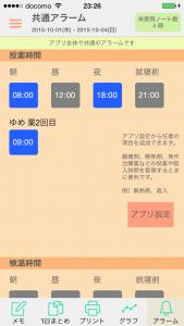 05_tab_alarm1
