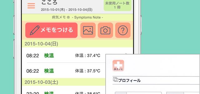 iPhoneアプリ 「病気メモ」 – 子どもの病気の症状を医師に詳しく伝えるスマホアプリ –