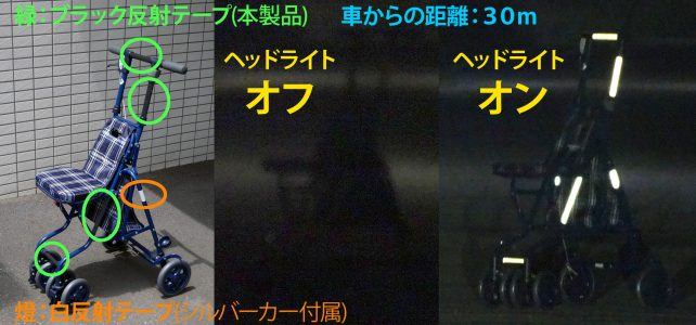 ブラック反射テープ ◆ シルバーカー バイク 自転車 ペットカート 杖 車いす などに